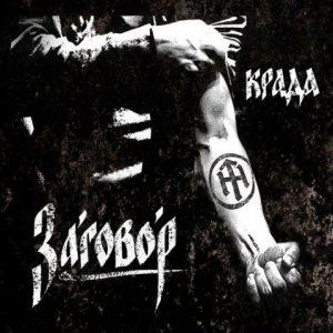 Krada-ConspiracyCD1