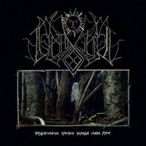 Temnozor-BlackgloryofRussiaCD1